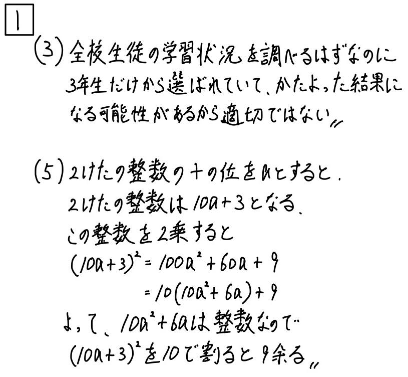 2020福井公立数学1_3-5