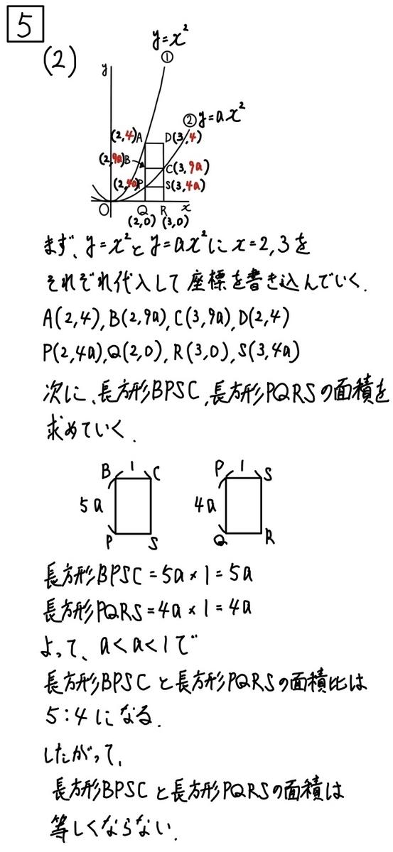 2020福井公立数学5−2