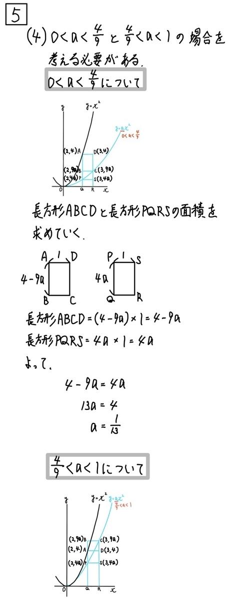2020福井公立数学5-4