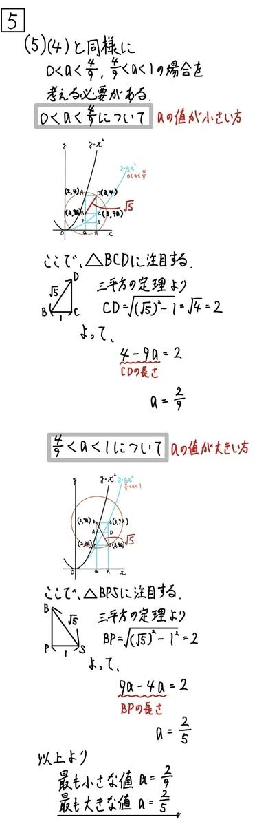 2020福井公立数学5−4