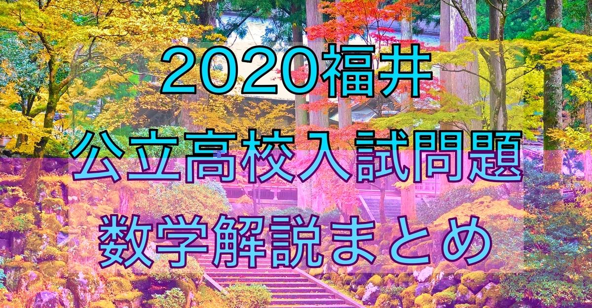 2020福井公立数学解説まとめ