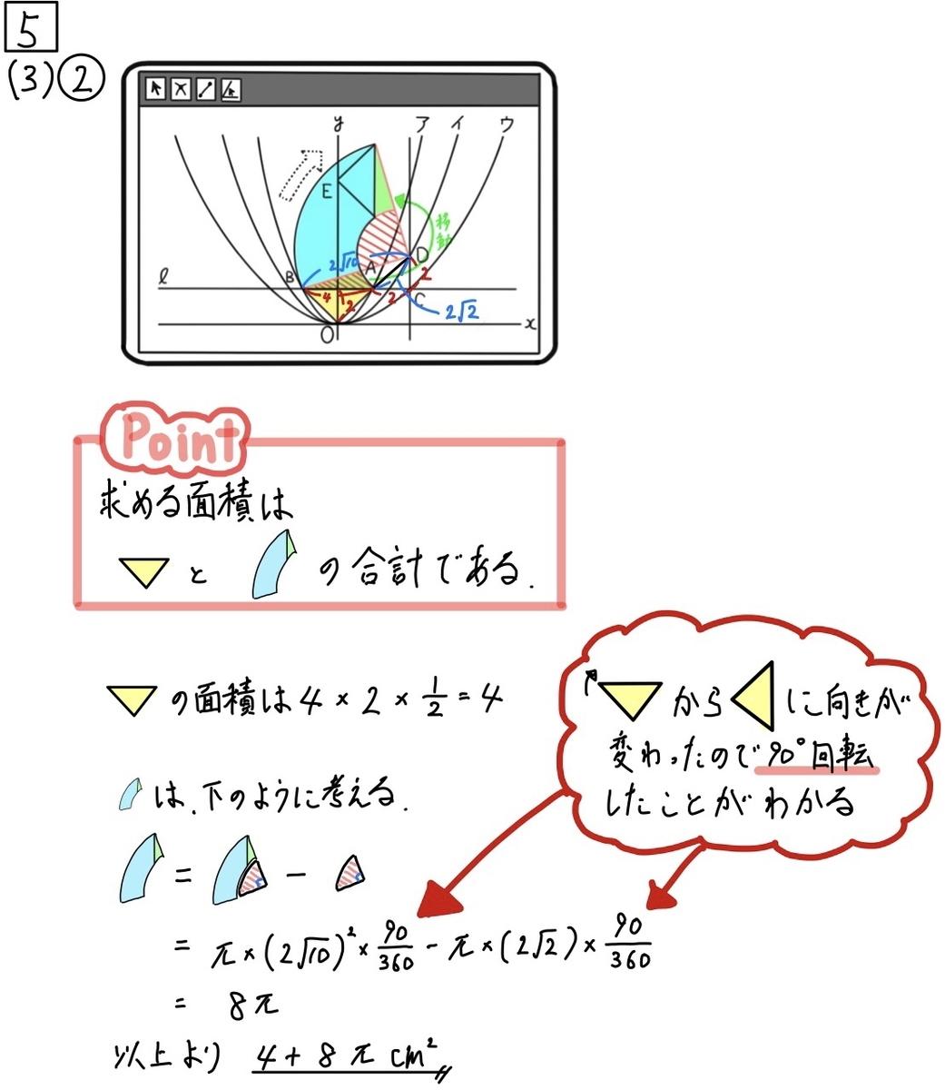 2020兵庫公立数学5