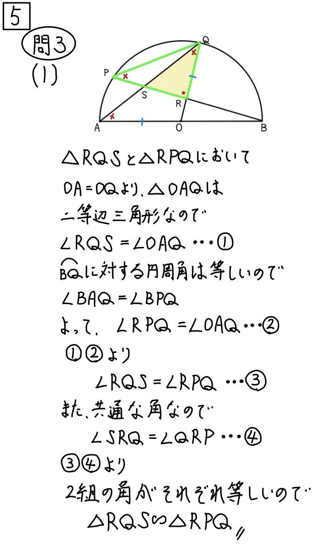 2020和歌山公立数学5