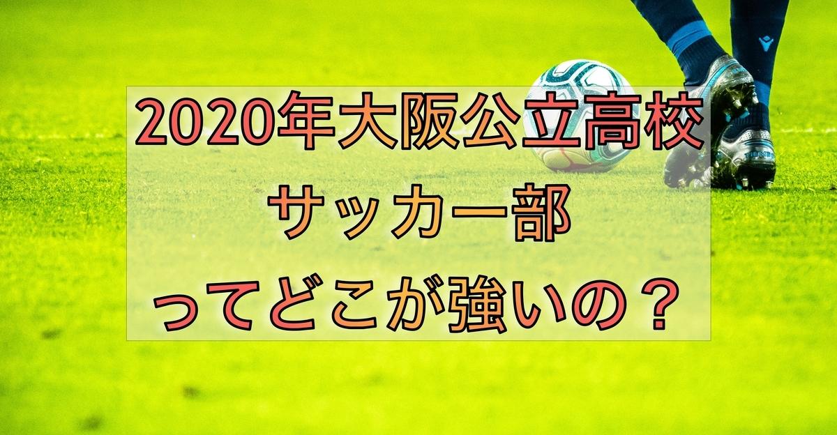 2020年大阪公立高校サッカーランキング