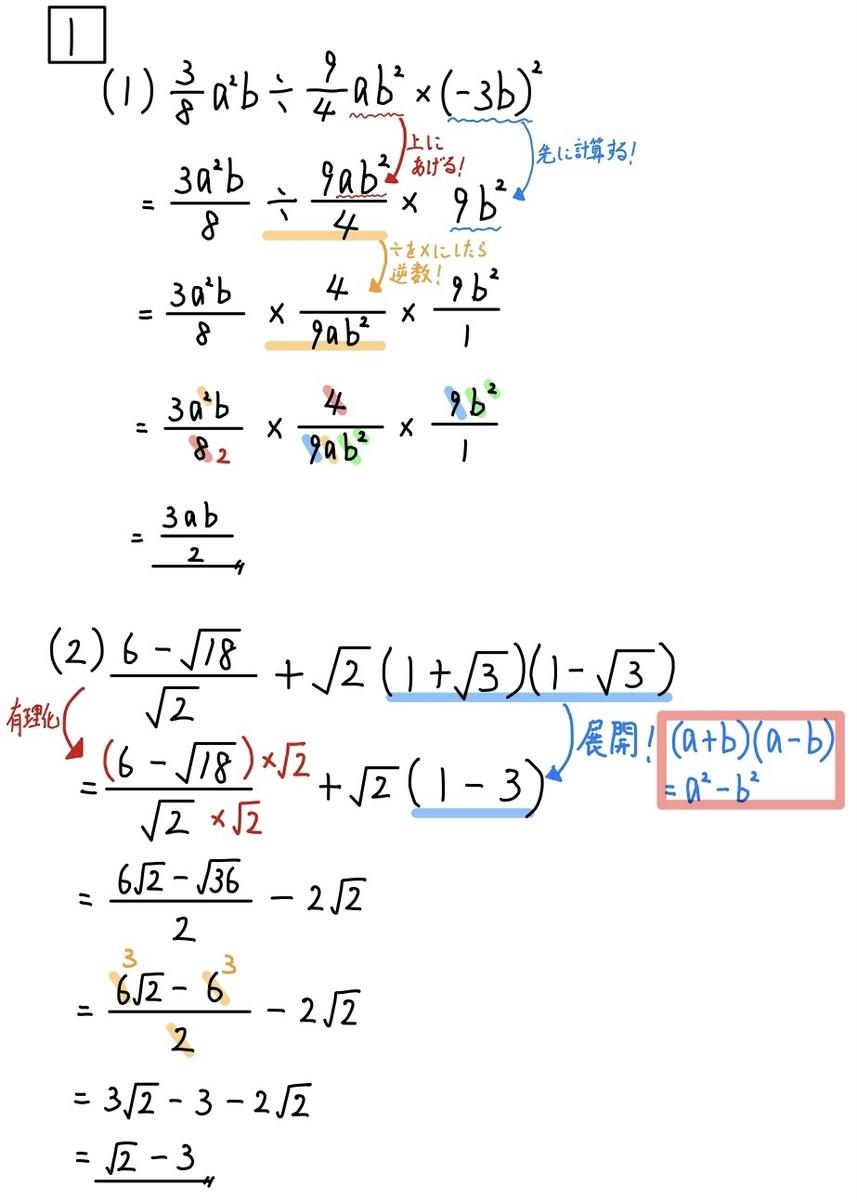 2020大阪数学1_1-2