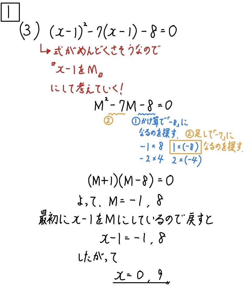 2020大阪数学c1_3