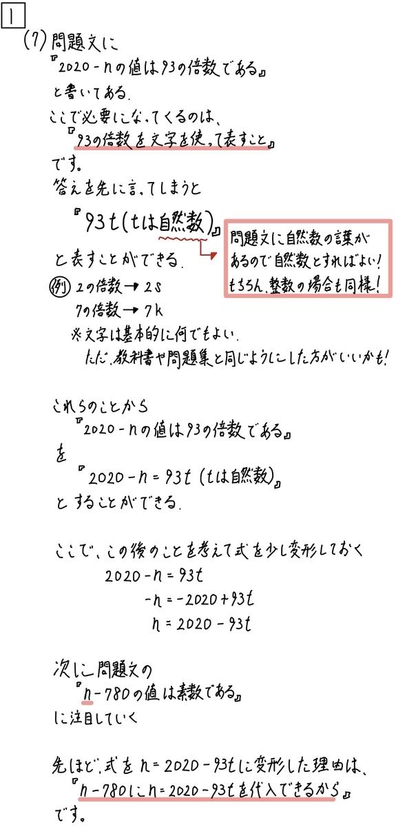 2020大阪数学1-7