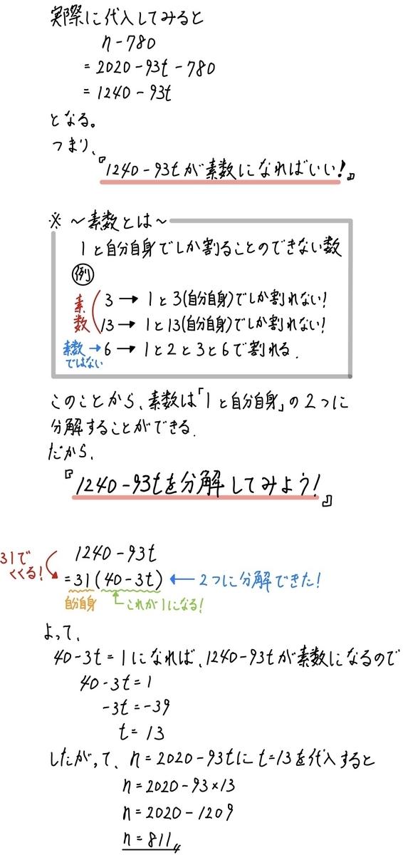 2020大阪数学c1−7