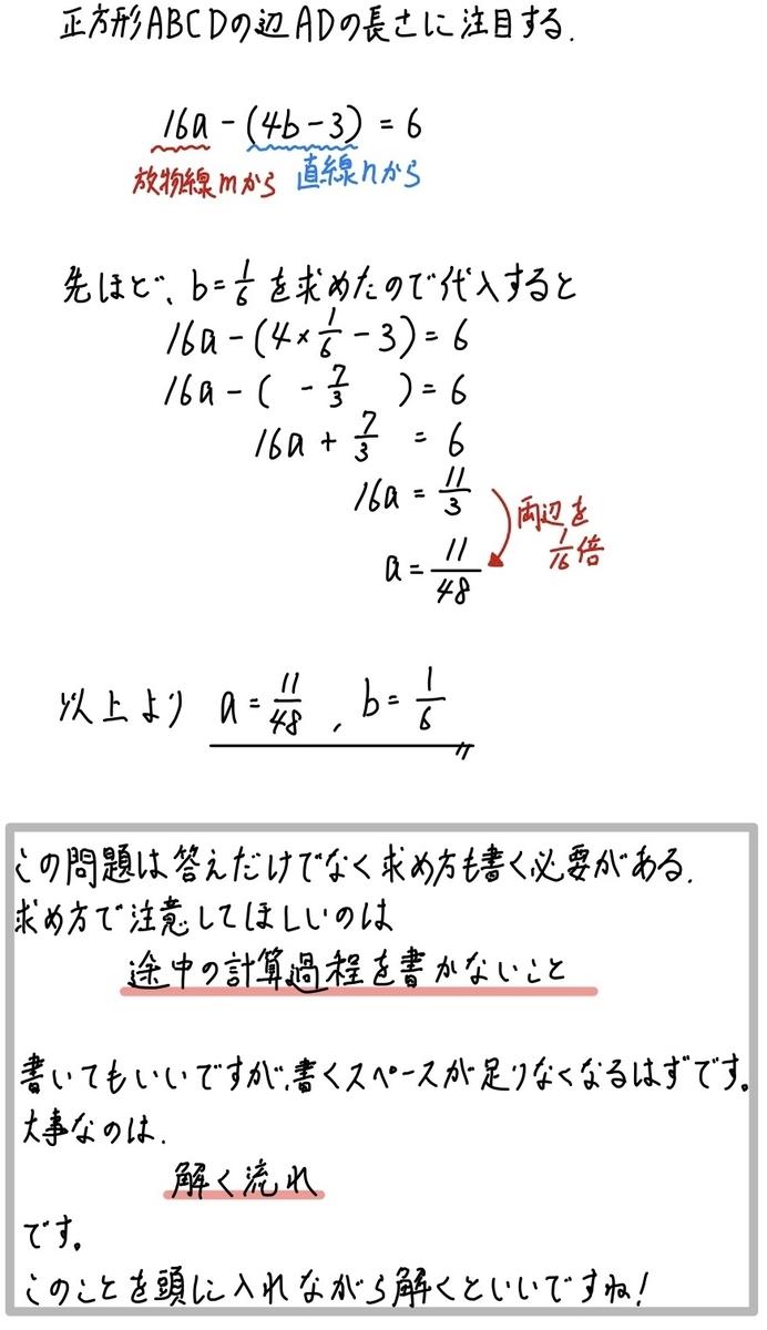 2020大阪数学c1-8