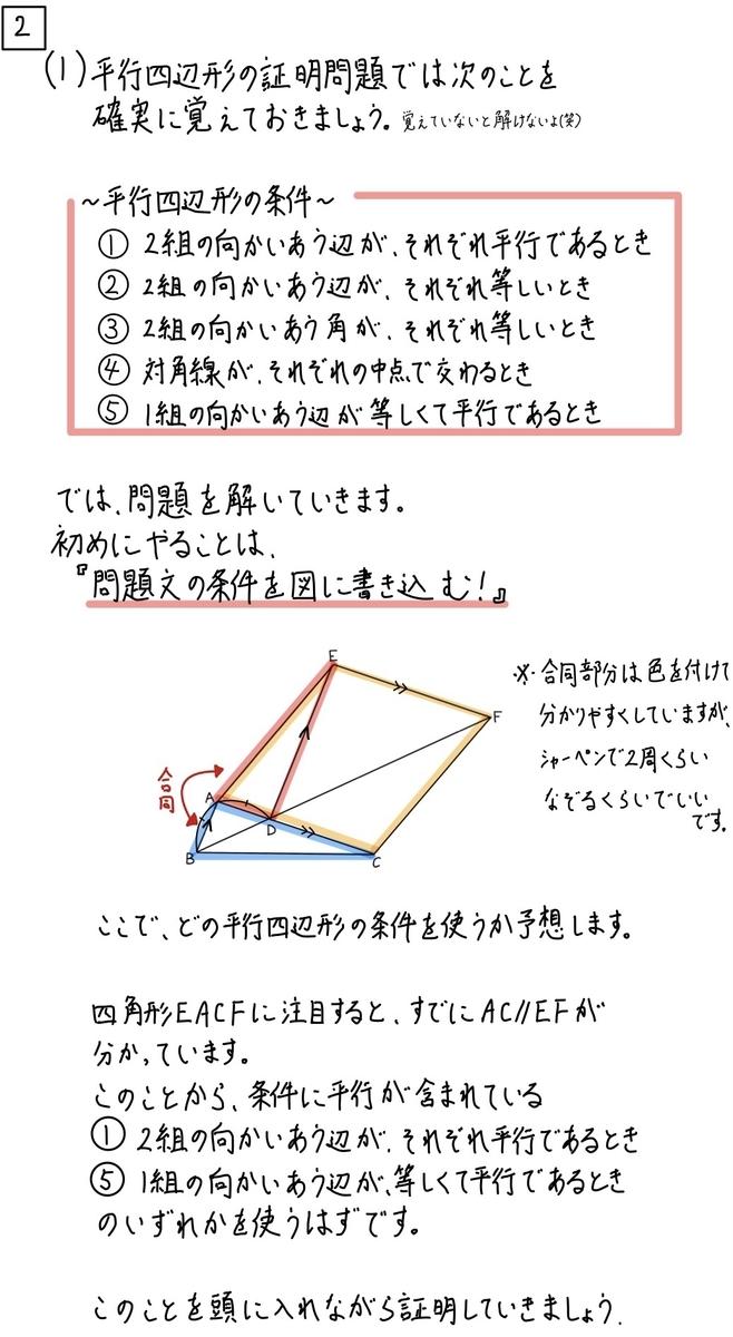 2020大阪数学c2_1