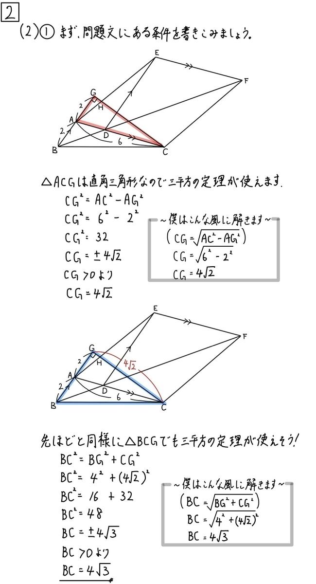 2020大阪数学c2_2