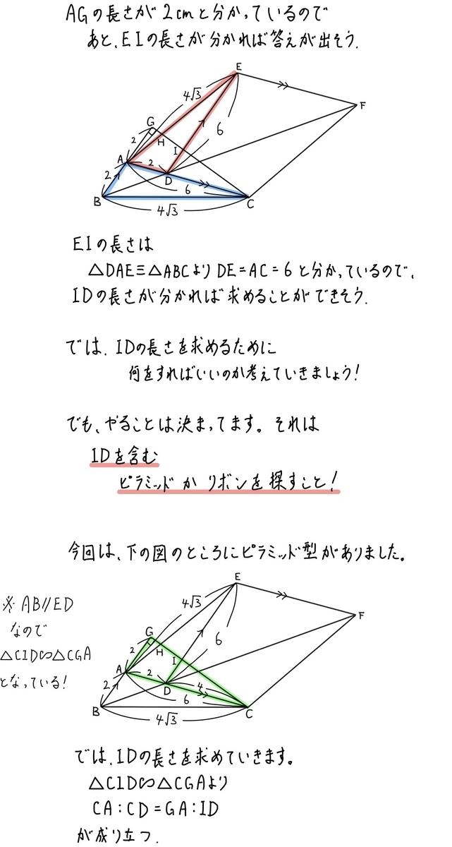2020大阪数学2_2-2