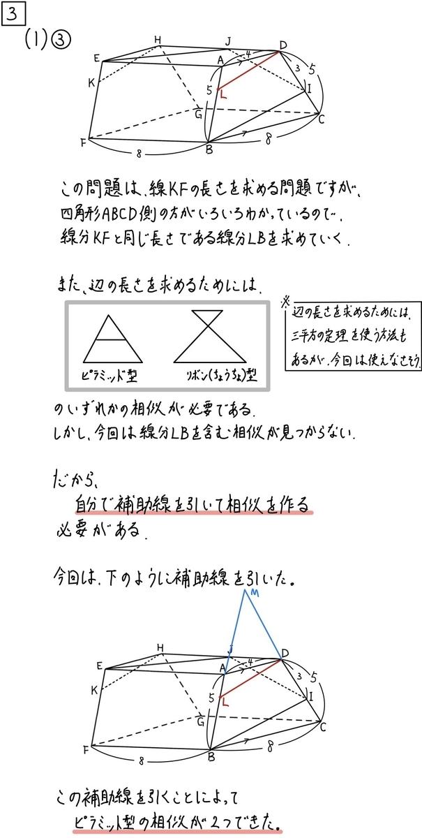 2020大阪数学c3_1-3