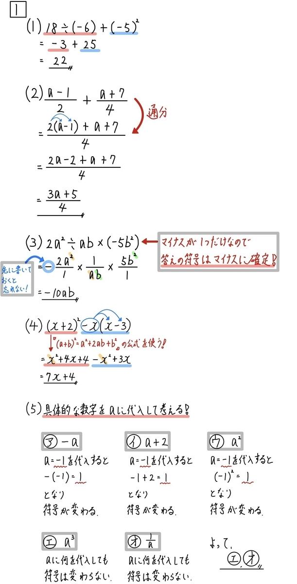 2020大阪数学B1_1-5