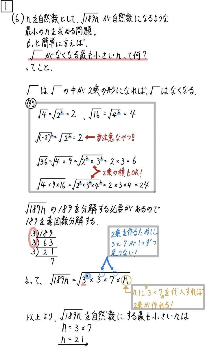 2020大阪数学B1_6