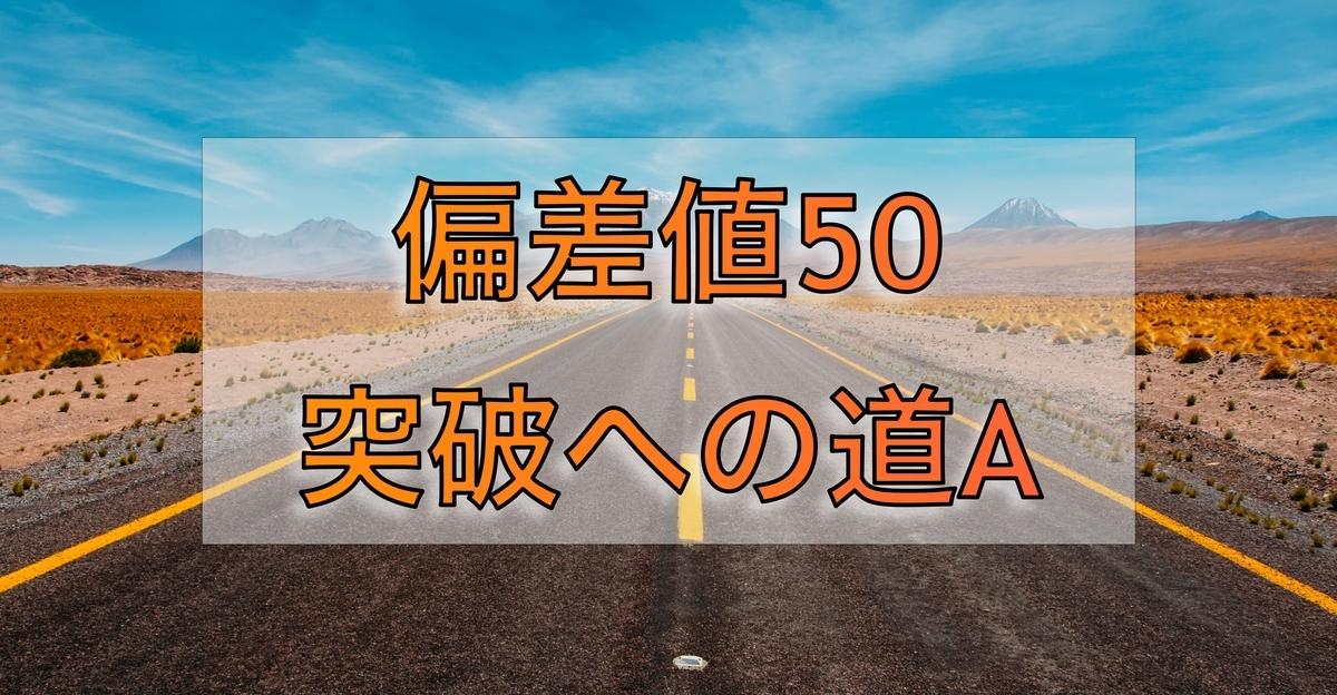 偏差値50突破への道