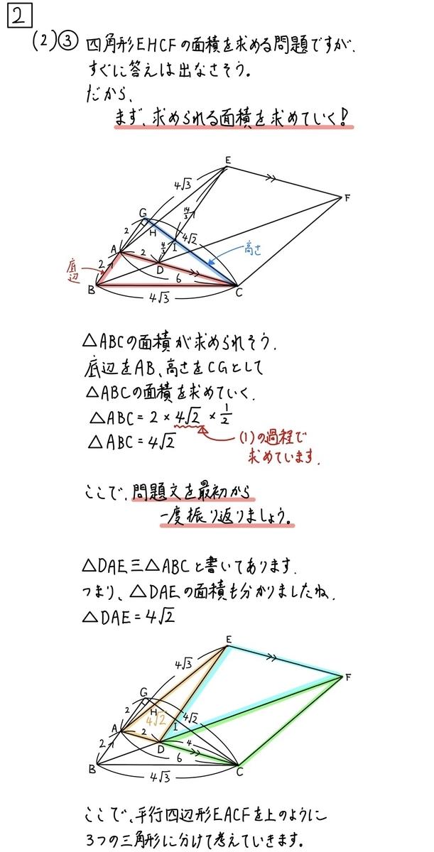 2020大阪数学C2_3