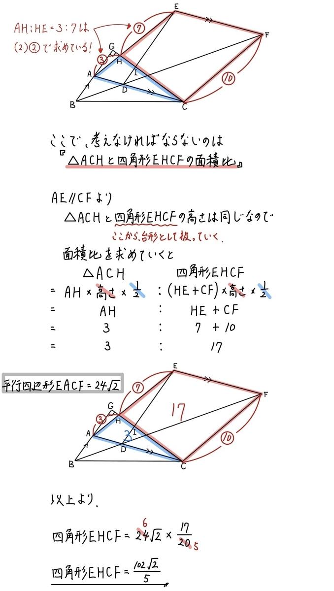 2020大阪数学2_3
