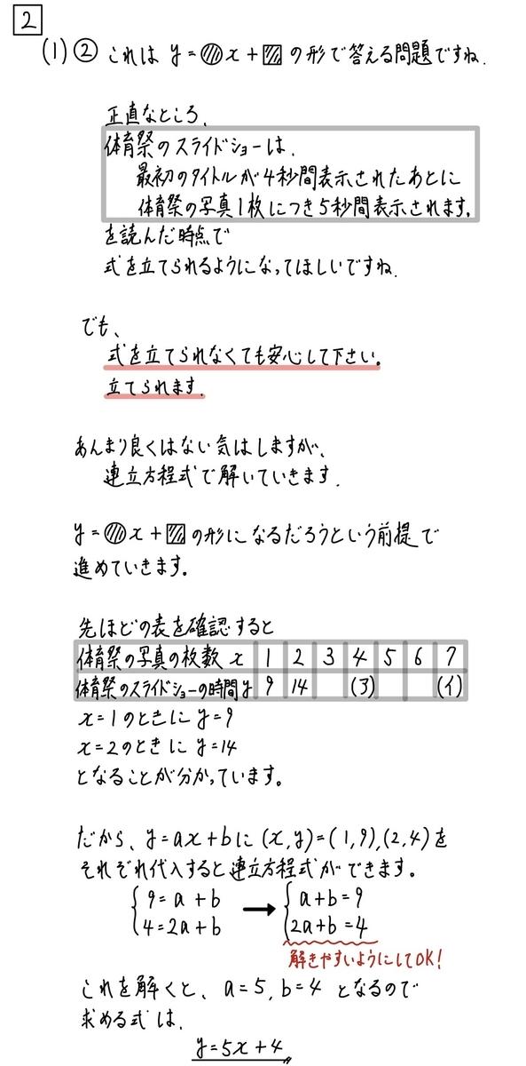 2020大阪数学B2_1-2