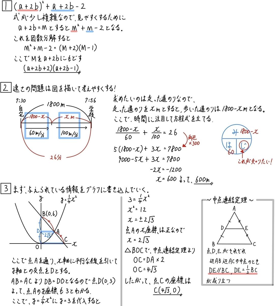 偏差値50突破への道No.3
