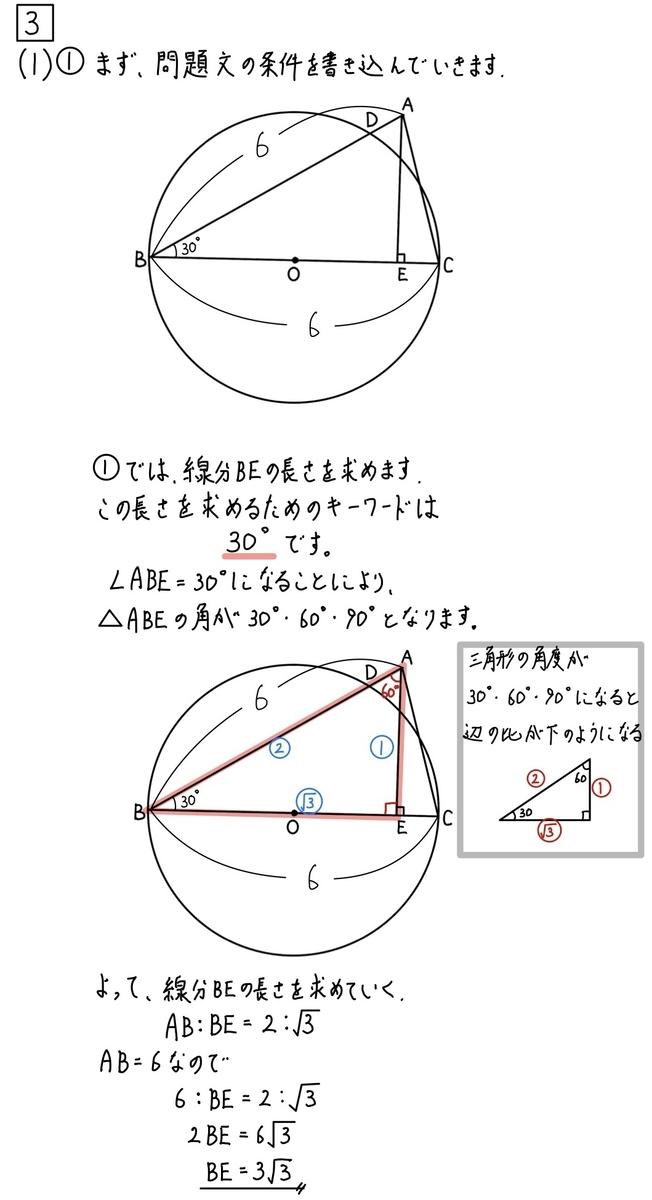 2020大阪数学B3_1-1
