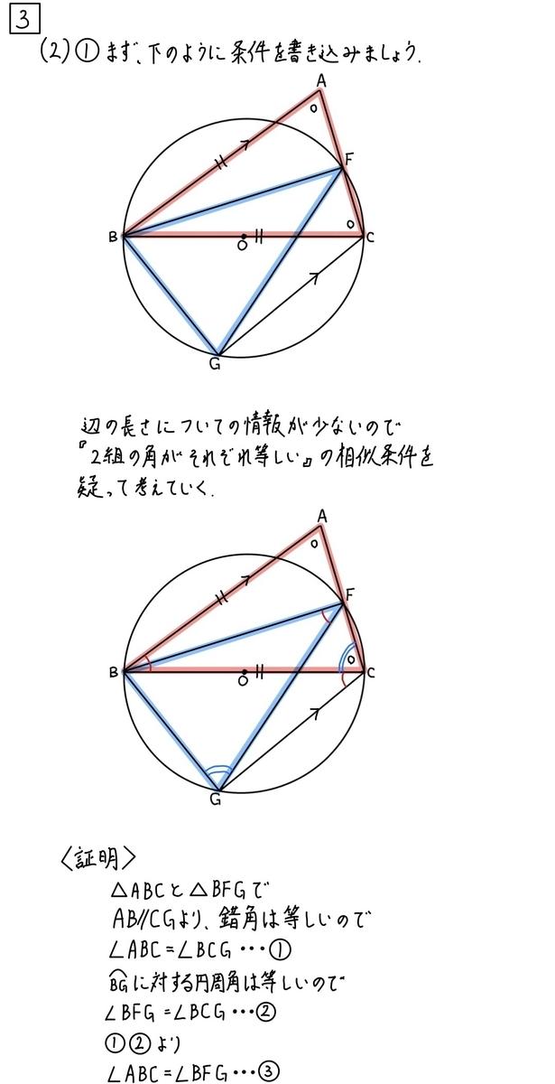 2020大阪数学B3_2-1