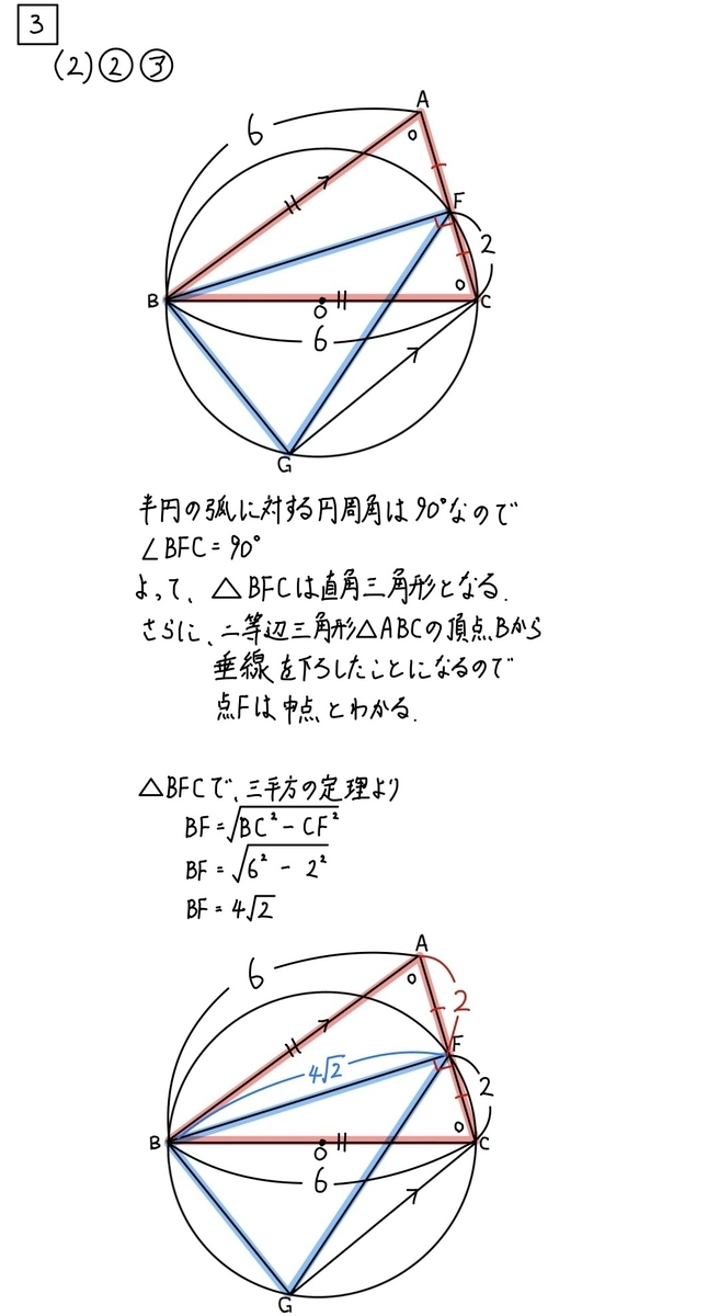 2020大阪数学B3_2-ア