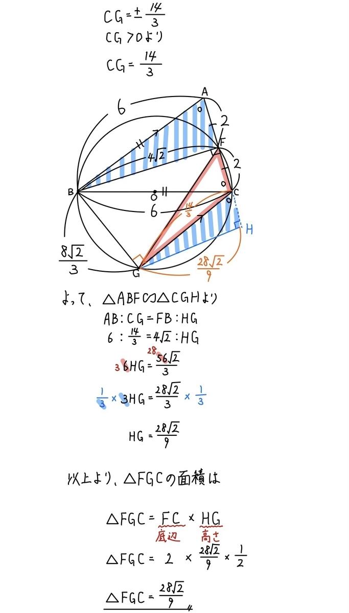 2020大阪数学B3_2_イ