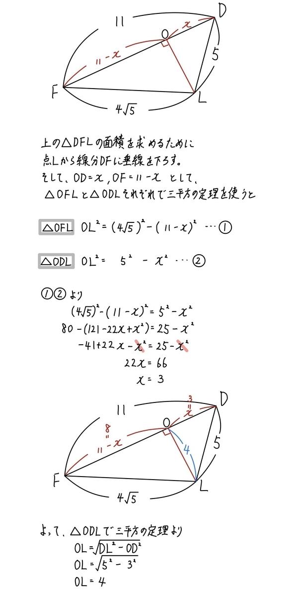 2020大阪数学C4_2-2