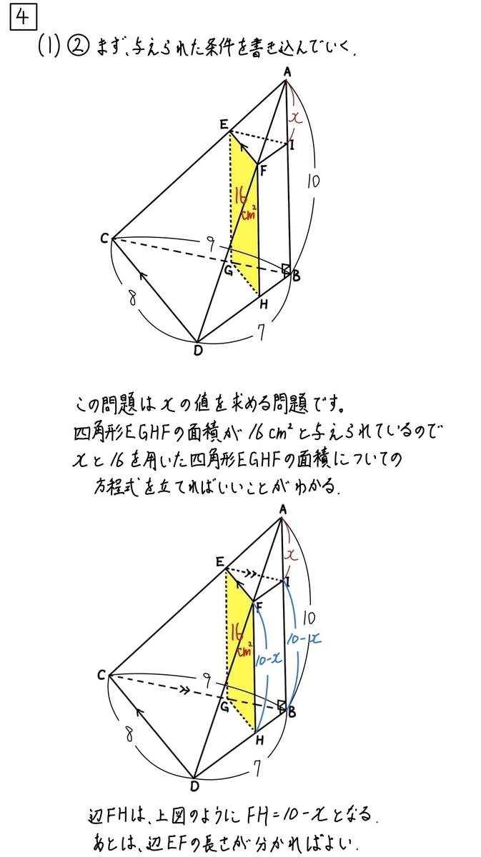 2020大阪数学B4_2-2