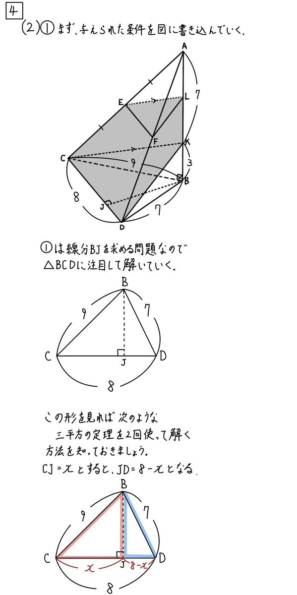 2020大阪数学B4_2-1