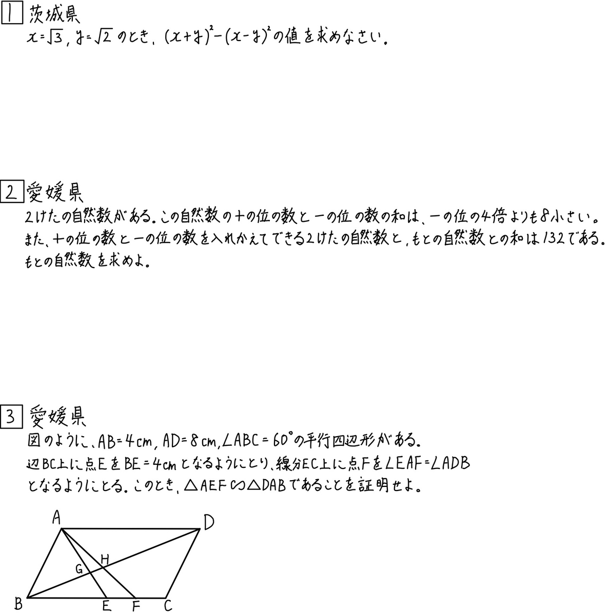 偏差値50突破への道No.6