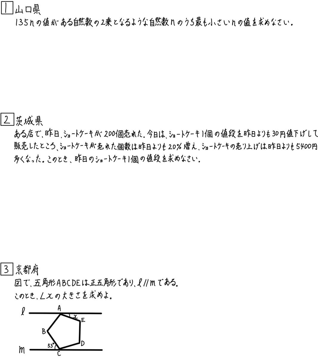 偏差値50突破への道No.8
