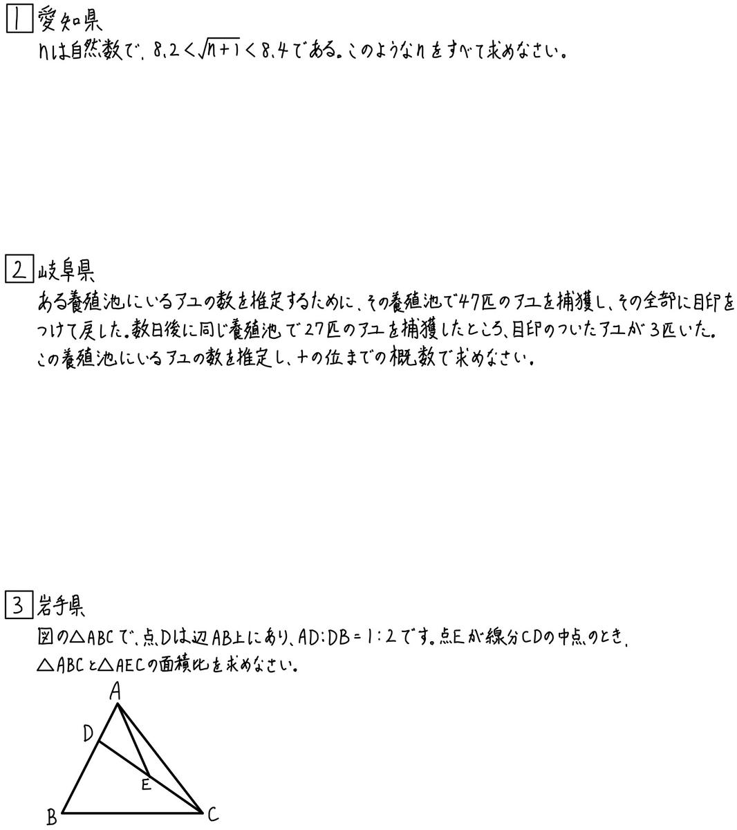 偏差値50突破への道No.9