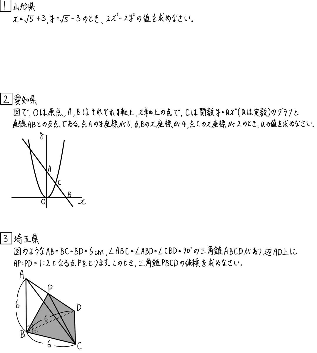 数学偏差値50突破への道No.10