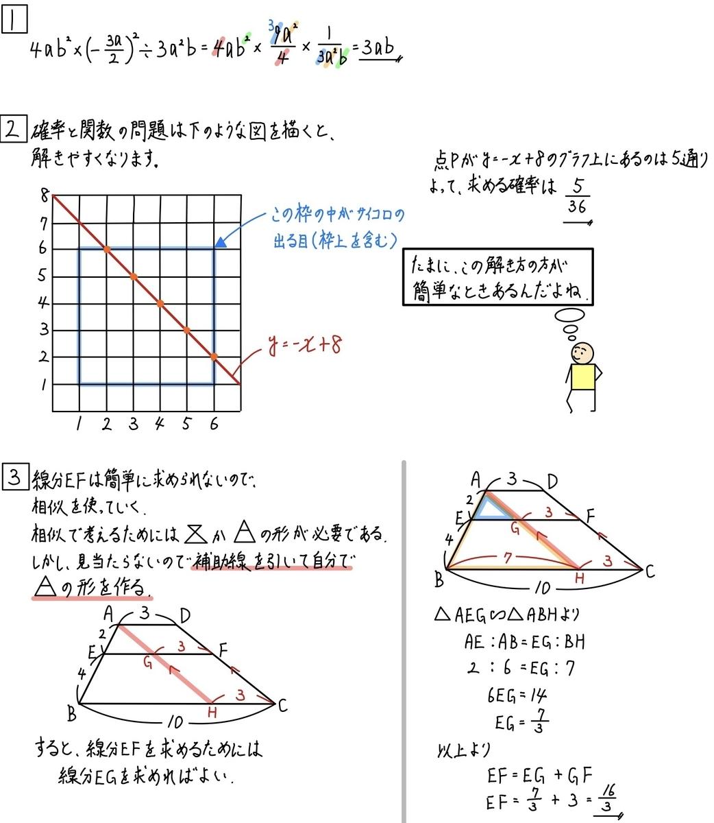偏差値50突破への道No.11