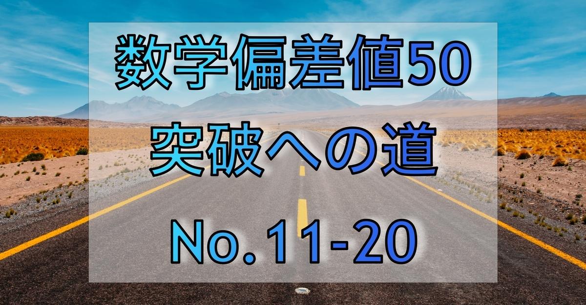 偏差値50突破への道No.11-20