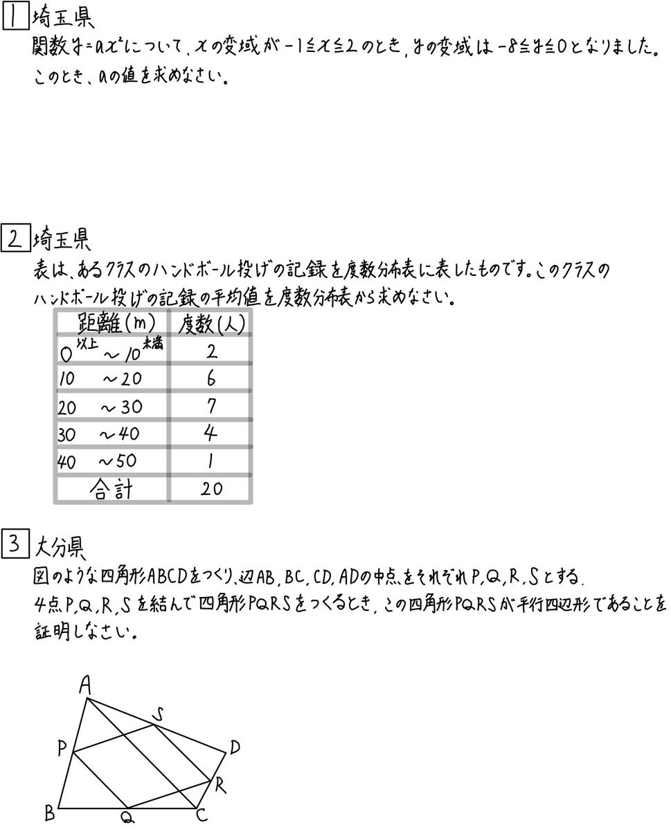 偏差値50突破への道No.12