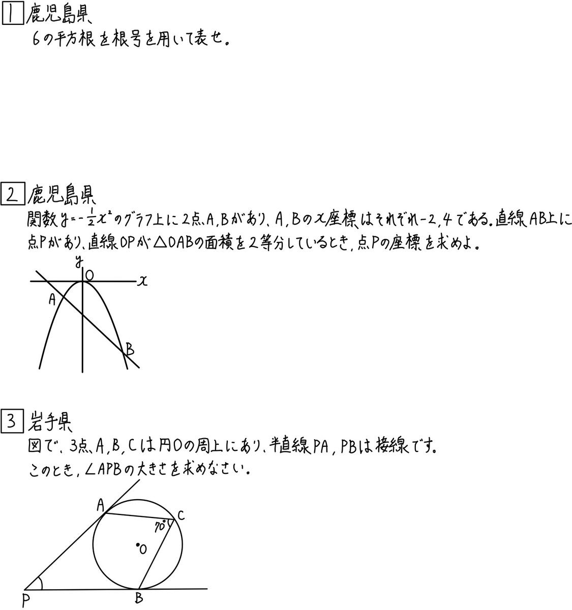 偏差値50突破への道No.13