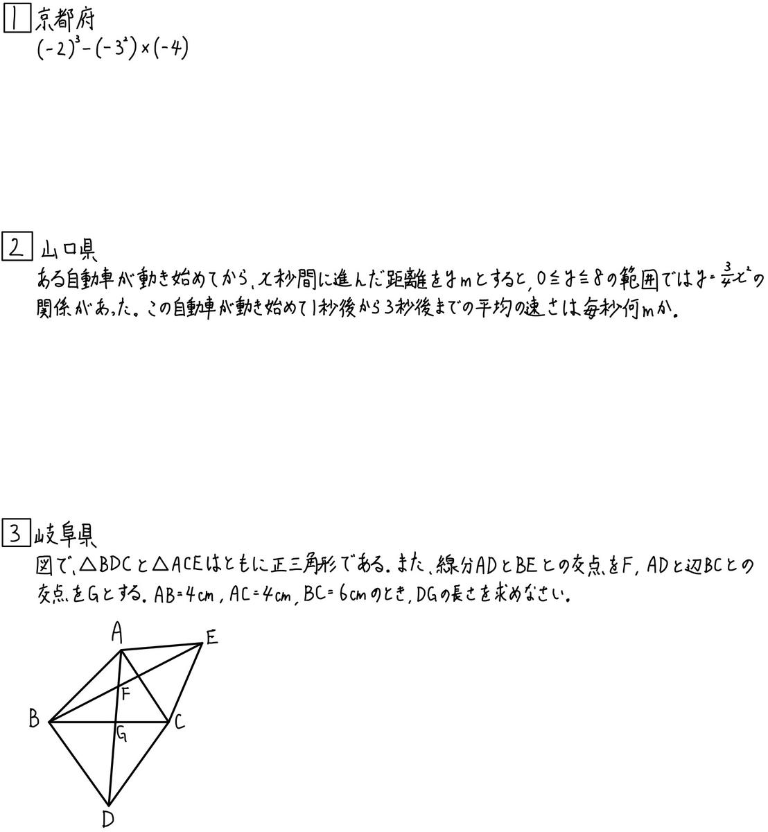 偏差値50突破への道No.16