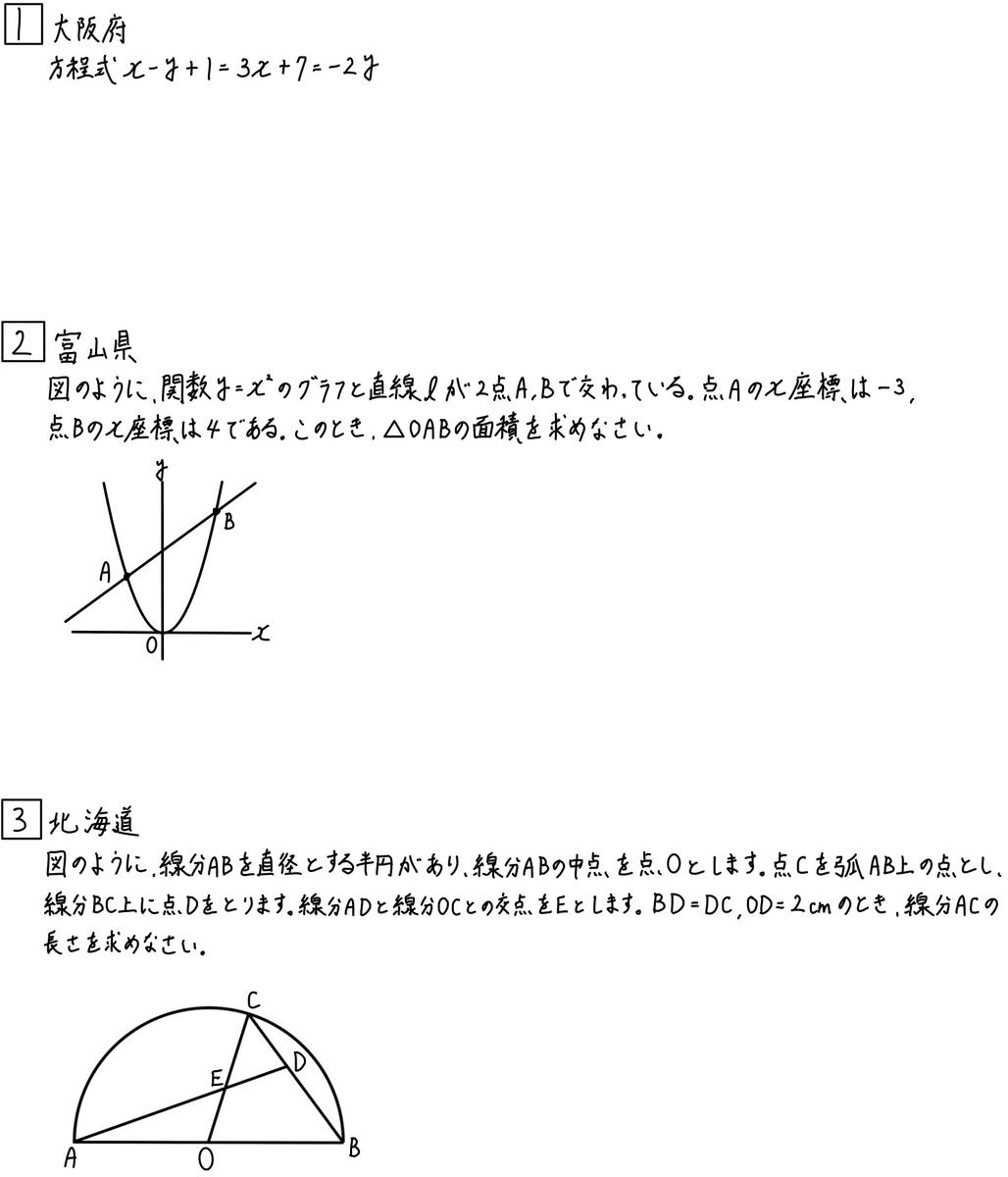偏差値50突破への道No.17