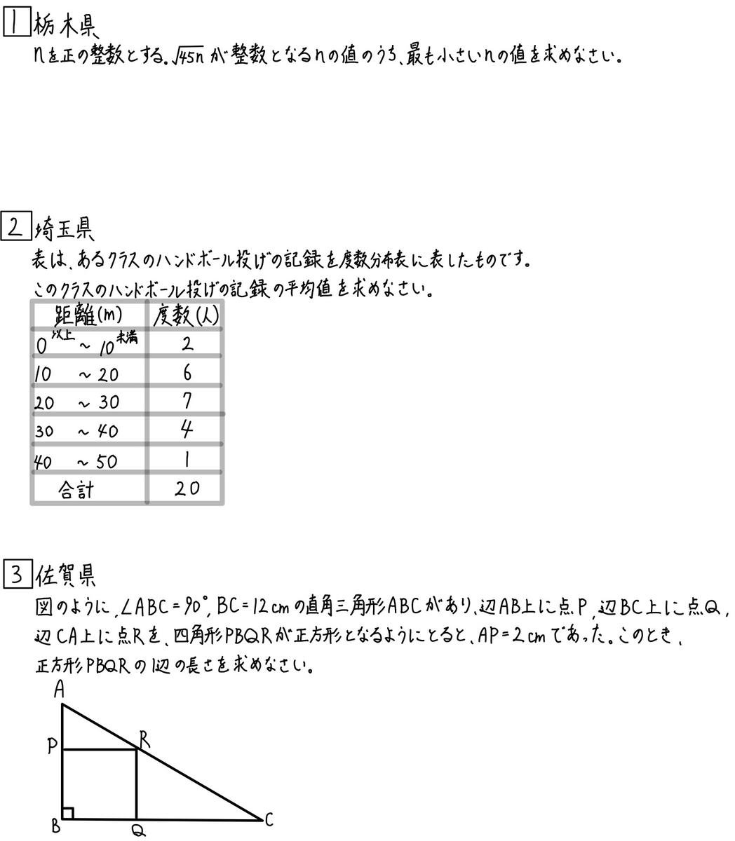 偏差値50突破への道No.18
