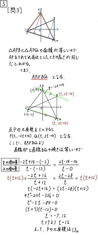 2021東京公立数学3_3