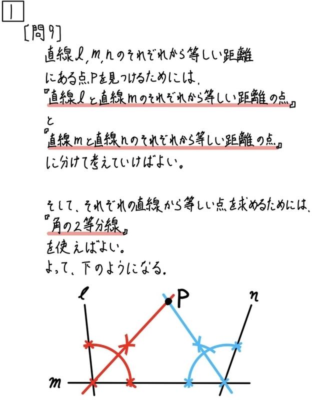 2021東京公立数学1_9