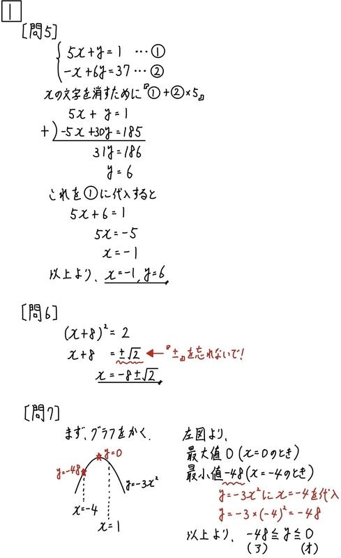 2021東京公立数学1_5-7