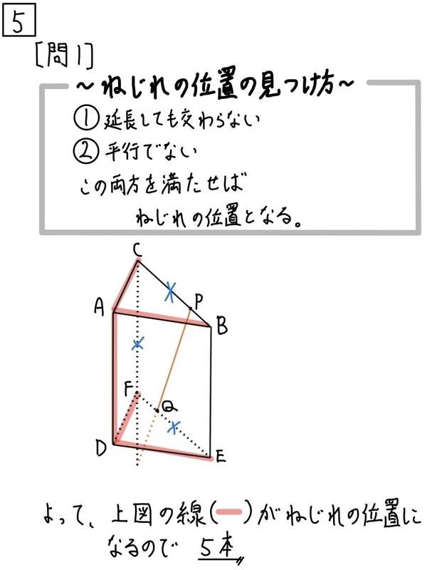 2021東京公立数学1_1