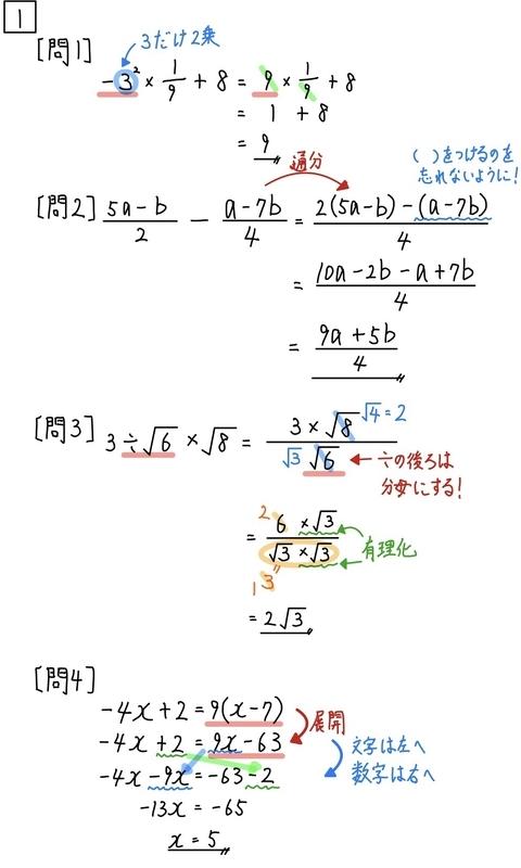2021東京公立数学1_1-4