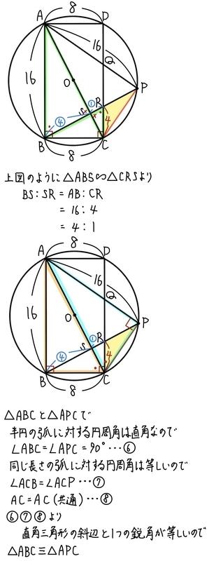 2021東京公立数学4_3