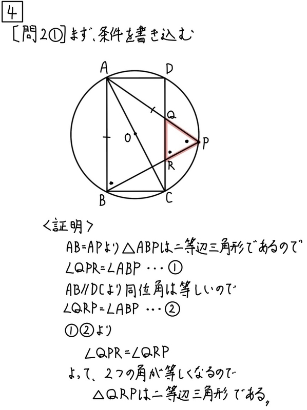 2021東京公立数学4_2-1