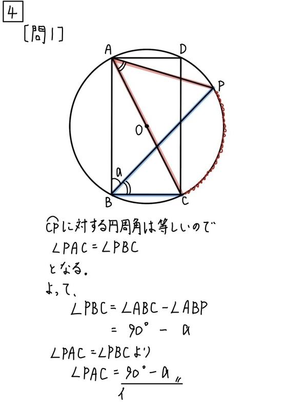 2021東京公立数学4_1